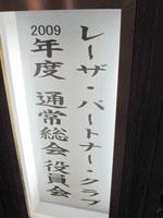 シヤチハタ レーザ・パートナー・クラブ