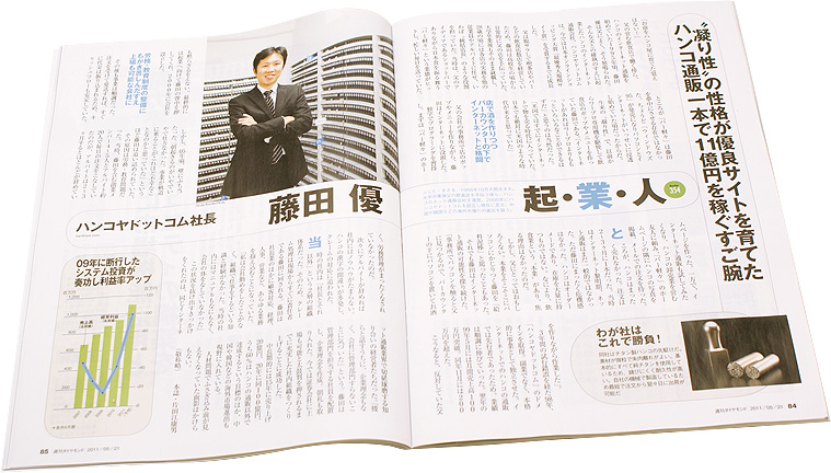 ハンコヤドットコム社長 藤田 優